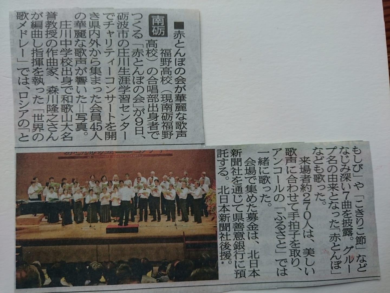 赤とんぼコンサート2018新聞記事